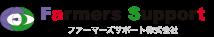 ファーマーズサポート株式会社